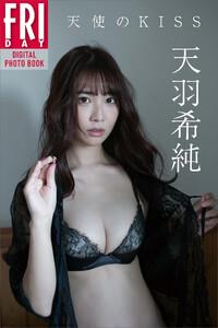 天羽希純「天使のKISS」 FRIDAYデジタル写真集
