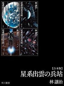 星系出雲の兵站【合本版】 電子書籍版