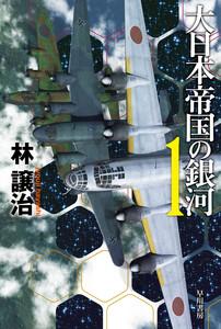 大日本帝国の銀河1 電子書籍版