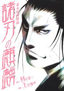 幕末喧嘩博徒 諸刃の麒麟 (1) 電子書籍版