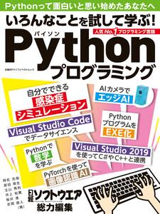 いろんなことを試して学ぶ!Pythonプログラミング 電子書籍版