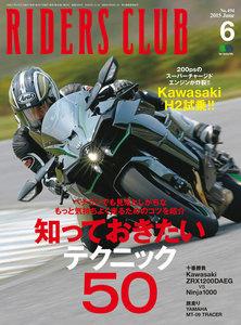 RIDERS CLUB 2015年6月号