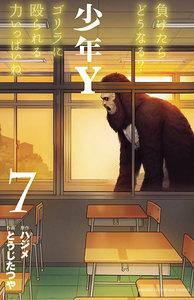 少年Y 7巻