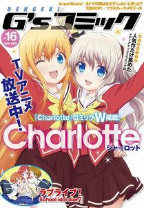 電撃G'sコミック Vol.16