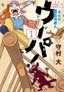 まんが 新白河原人 ウーパ! (1) 電子書籍版