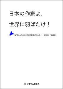 日本の作家よ、世界に羽ばたけ!ーNPO法人日本独立作家同盟 第三回セミナー〈大原ケイ 講演録〉