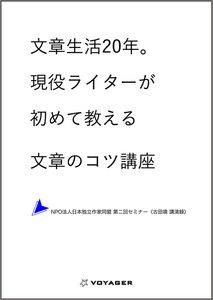 文章生活20年。現役ライターが初めて教える文章のコツ講座ーNPO法人日本独立作家同盟 第二回セミナー〈古田靖 講演録〉