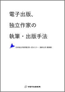 電子出版、独立作家の執筆・出版手法ー日本独立作家同盟 第一回セミナー〈藤井太洋 講演録〉
