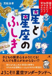 親子で読みたい! 知りたい! 学びたい! 星と星座のふしぎ