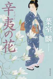 辛夷(こぶし)の花