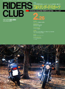 RIDERS CLUB 1993年2月26日号 No.227