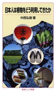 日本人は植物をどう利用してきたか
