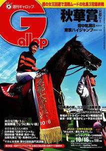 週刊Gallop(ギャロップ) 10月16日号