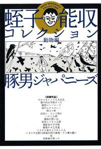 豚男ジャパニーズ 電子書籍版