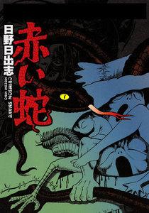 表紙『赤い蛇』 - 漫画
