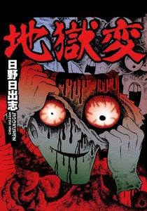 表紙『地獄変』 - 漫画
