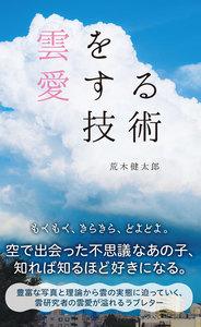 雲を愛する技術