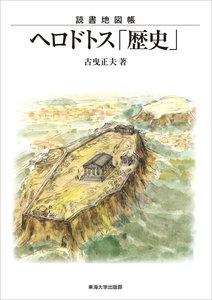 読書地図帳 ヘロドトス「歴史」