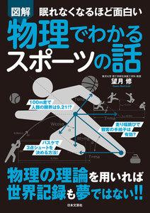 眠れなくなるほど面白い 図解 物理でわかるスポーツの話