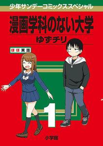漫画学科のない大学 (1) 電子書籍版