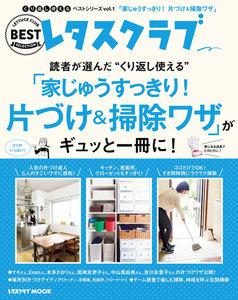 くり返し使えるベストシリーズ vol.1 くり返し使える「家じゅうすっきり!片づけ&掃除ワザ」がギュッと一冊に! 電子書籍版