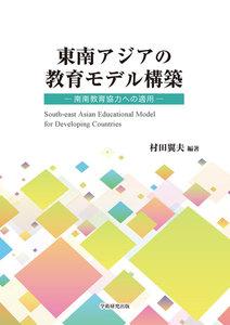 東南アジアの教育モデル構築 -南南教育協力の適用-