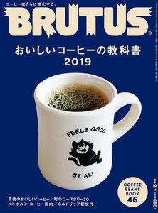 BRUTUS (ブルータス) 2019年 2月1日号 No.885 [おいしいコーヒーの教科書2019]
