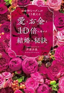 お金持ちマダムがこっそり教える愛もお金も10倍に増やす結婚の秘訣