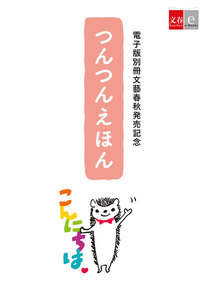 つんつんえほん【文春e-Books】