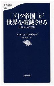 「ドイツ帝国」が世界を破滅させる 日本人への警告