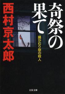 十津川警部・祭シリーズ