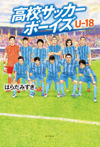 高校サッカーボーイズ (角川書店単行本)