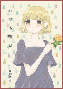 雨の木曜日【特典付き】