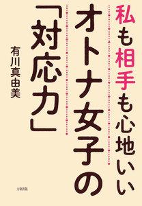 私も相手も心地いい オトナ女子の「対応力」(大和出版) 電子書籍版