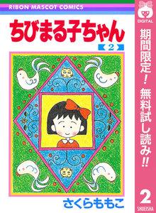 ちびまる子ちゃん【期間限定無料】 2巻