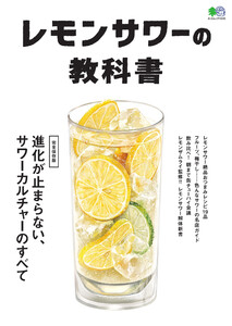 エイ出版社の実用ムック レモンサワーの教科書