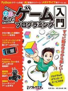 土日で楽しむゲームプログラミング入門 電子書籍版