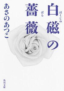 白磁の薔薇