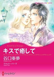 キスで癒して 1話(分冊版) 電子書籍版