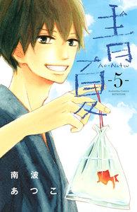 青夏 Ao-Natsu 5巻