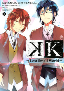K ―Lost Small World― (全巻)
