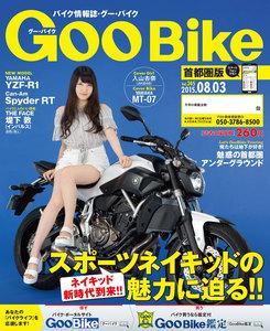 GooBike 2015年8月号 スペシャル版