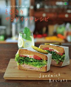 エイ出版社の実用ムック とびきりサンドイッチレシピ