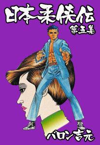 日本柔侠伝 5巻