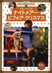 ナイトメアー・ビフォア・クリスマス