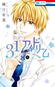 31☆アイドリーム 3巻