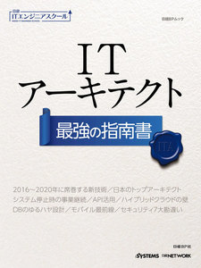 日経ITエンジニアスクール ITアーキテクト 最強の指南書 電子書籍版