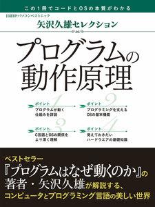 矢沢久雄セレクション プログラムの動作原理