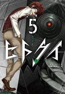 ヒトクイ-origin- 5巻