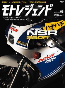 モトレジェンド Vol.8 ホンダNSR250R編